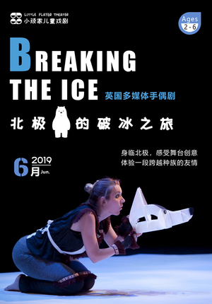 Unicorn & Filskit Theatre: Breaking The Ice