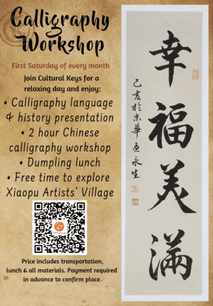 Explore Xiaopu Artists' Village & Learn to Write Calligraphy!