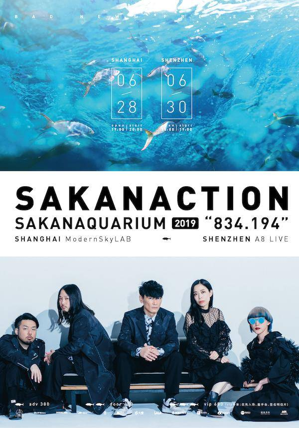 "Sakanaction SAKANAQUARIUM 2019 ""834.194"" in Shenzhen"