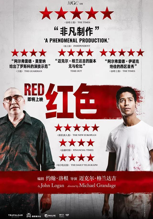 MGC Presents: Red (Screening)