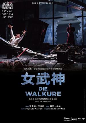 Royal Opera House: Die Walküre (Screening)