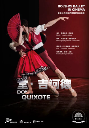 Bolshoi Ballet: Don Quixote (Screening)