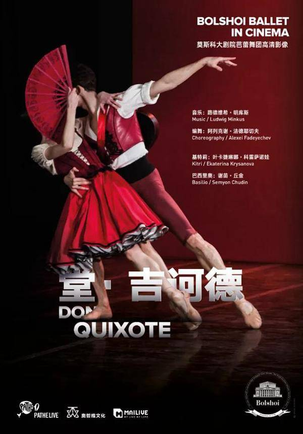 Bolshoi Ballet: Don Quixote (Screening)