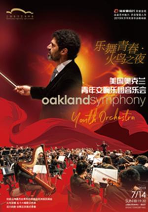 Oakland Symphony Youth Orchestra