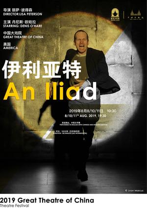 Denis O'Hare & Lisa Peterson: An Iliad