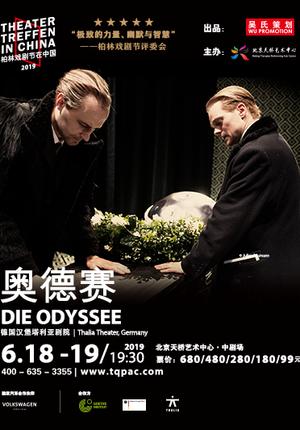 Thalia Theater: Die Odyssee - Beijing