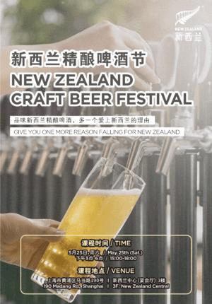 New Zealand Craft Beer Festival
