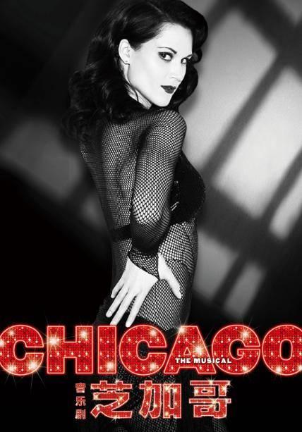 Chicago the Musical - Shanghai
