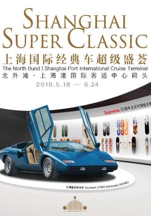 Shanghai Super Classic