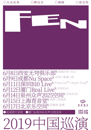 FEN 2019 China Tour - Shanghai