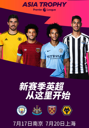 Premier League Asia Trophy 2019  - Shanghai