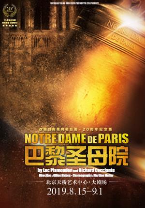 French Musical: Notre Dame de Paris - Beijing