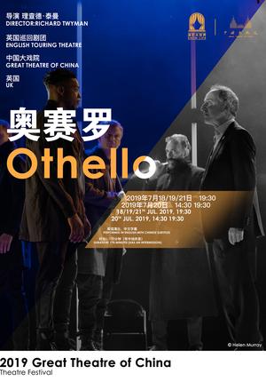 English Touring Theatre: Othello