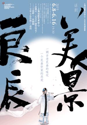 The Chekhov International Theatre Festival: The Lost Opera (Mandarin)