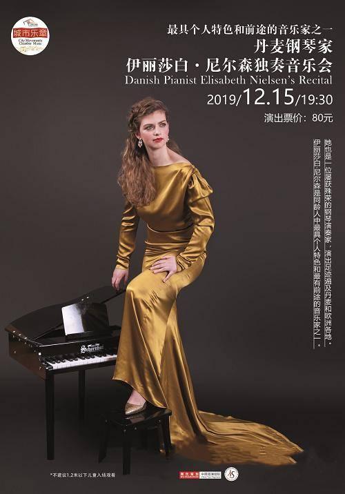 Elisabeth Nielsen Piano Recital