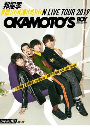 "Okamoto's ""Boy"" China Tour 2019 - Beijing"