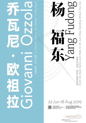 Giovanni Ozzola and Yang Fudong Dual Solo Exhibitions