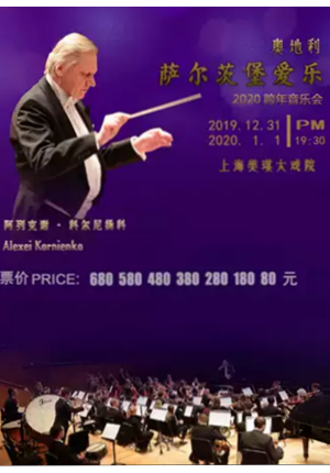 Salzburger Philharmonie Orchester New Year's Concert 2020