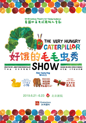 The Very Hungry Caterpillar Show - Beijing