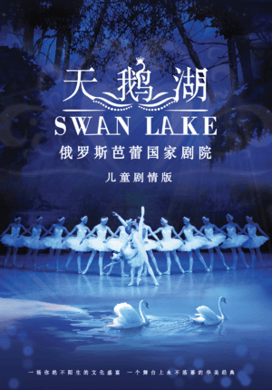 Russian State Ballet: Swan Lake (Family-friendly)