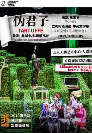 Lithuanian National Drama Theatre: Tartuffe - Beijing