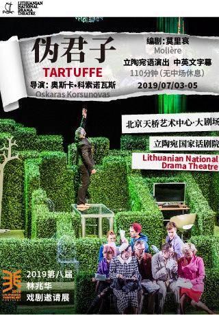 Lithuanian National Drama Theatre: Tartuffe - Beijing