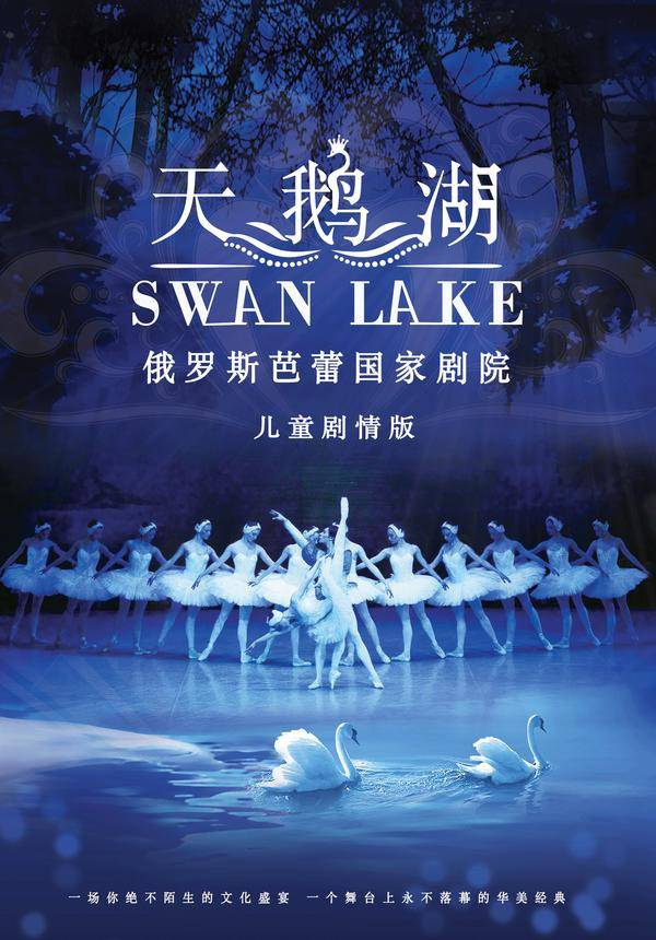 Russian State Ballet: Swan Lake (Family-friendly)