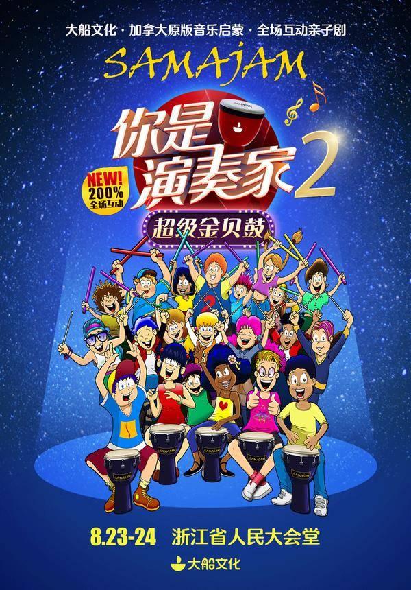 Samajam: Kids Show 2 (Djembe)
