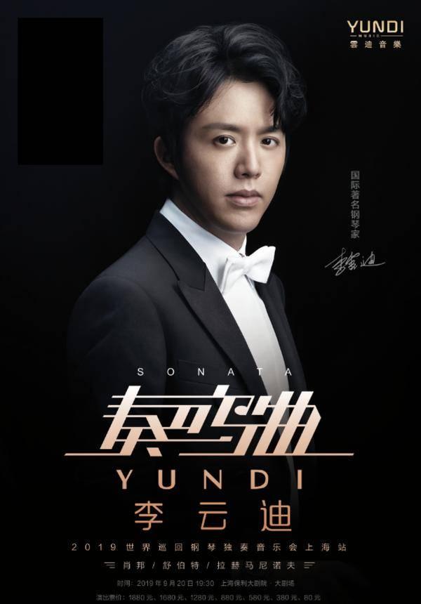 """Li Yundi """"Sonata"""" China Tour 2019 - Shanghai"""