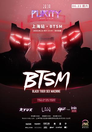 Black Tiger Sex Machine - Shanghai