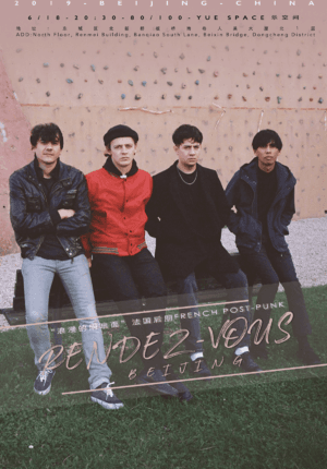 """French Post-Punk """"Rendez-Vous"""" China Tour - Beijing"""