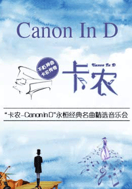 Classical Concert: Canon In D