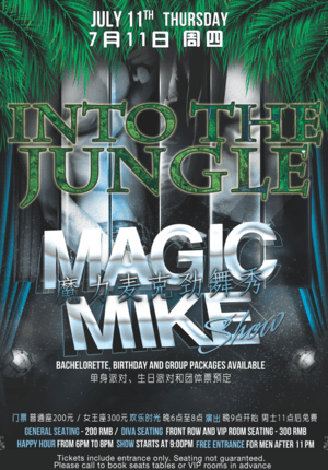 Magic Mike Show - Into the Jungle @ The Pearl