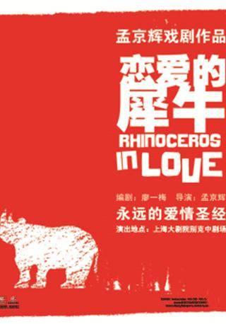 """Meng Jinghui Theatre Studio """"Rhinoceros in Love"""" (Mandarin)"""