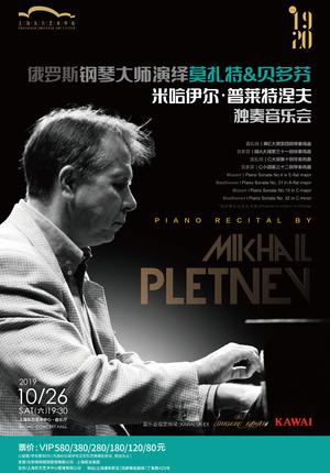 Piano Recital by Mikhail Pletnev