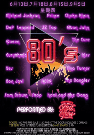 Back to the 80's @ The Pearl (CANCELLED)