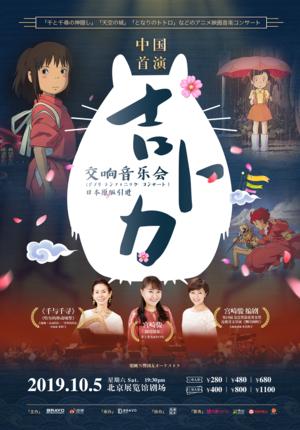 Studio Ghibli Symphony Concert - Beijing