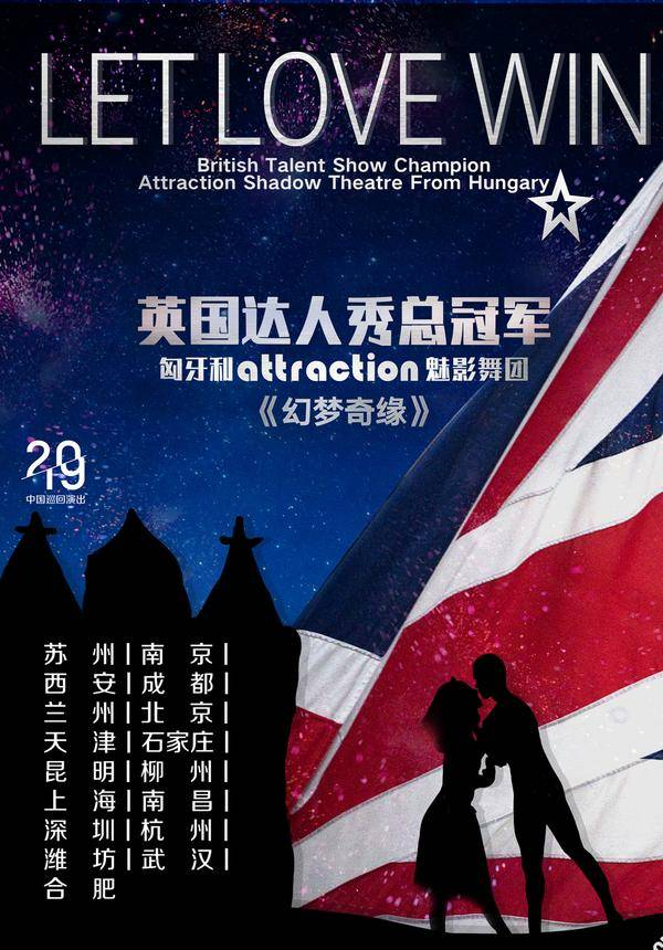 Attraction Shadow Theatre: Let Love Win