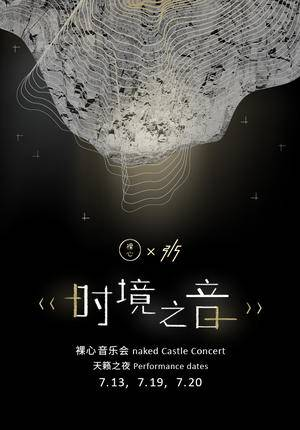 naked × Yinwu Concert Series | Rock Theatre