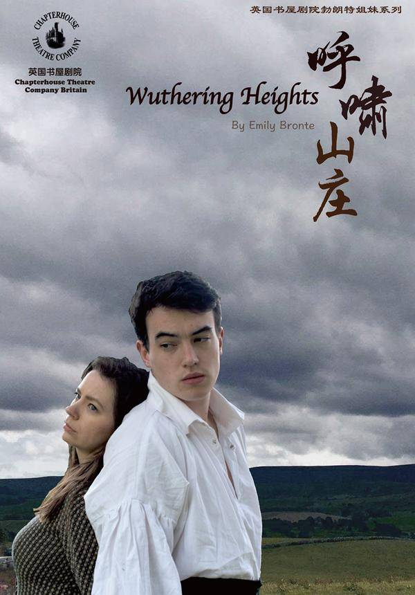 Chapterhouse Theatre: Wuthering Heights - Shanghai City Theatre