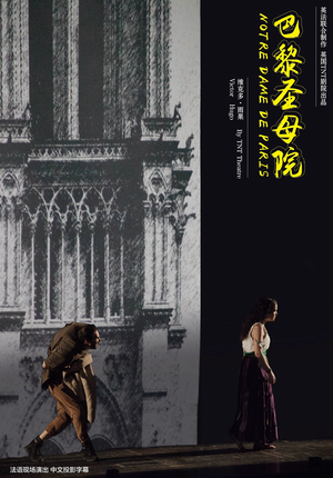 TNT theatre: The Hunchback of Notre Dame - Shanghai