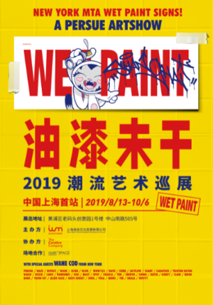 Wet Paint Shanghai