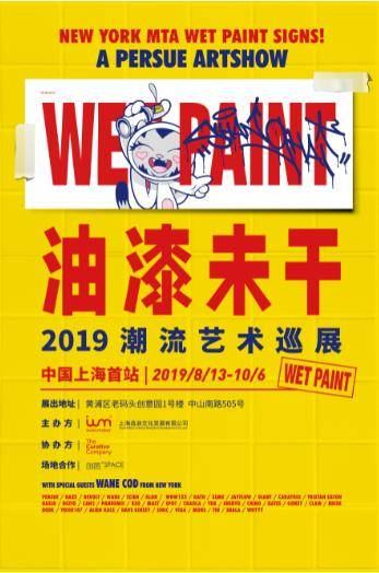 Wet Paint Shanghai