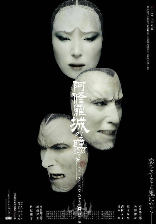 "GEKI×CINE ""Ashura 2003: Blood Gets in Your Eyes"" (Screening)"