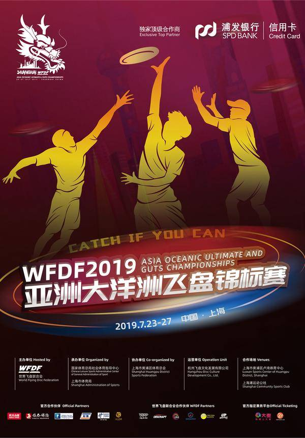 WFDF 2019 Asia Oceanic Ultimate and Guts Championships