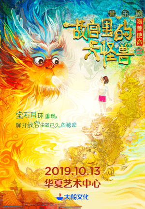 """Musical """"Monsters in the Forbidden City"""""""