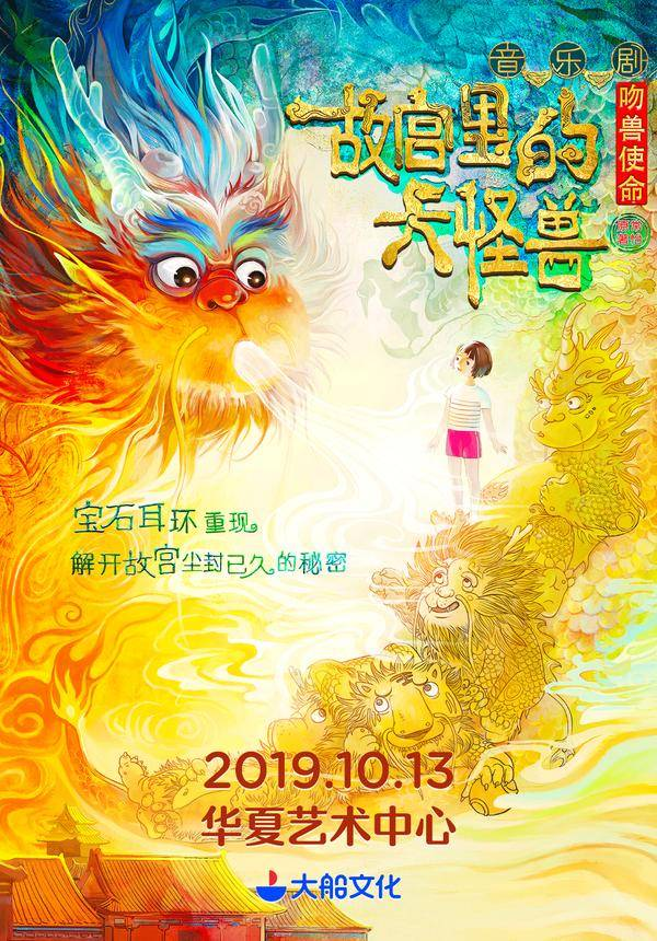 "Musical ""Monsters in the Forbidden City"""