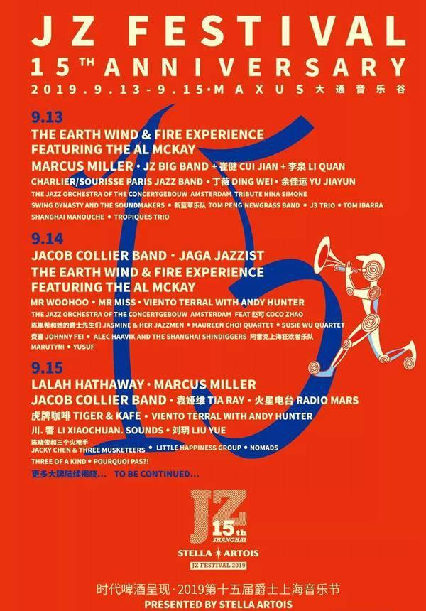 15th JZ Festival Shanghai