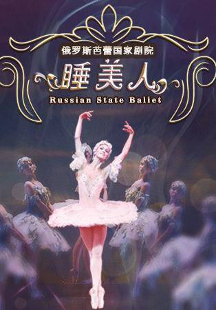 Russian State Ballet: The Sleeping Beauty