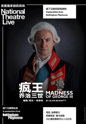 National Theatre Live: The Madness of George III (Screening)